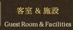 客室&施設