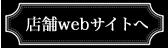 店舗WEBサイトへ